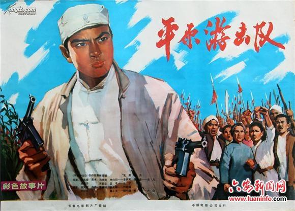 金寨与电影《平原游击队》的故事