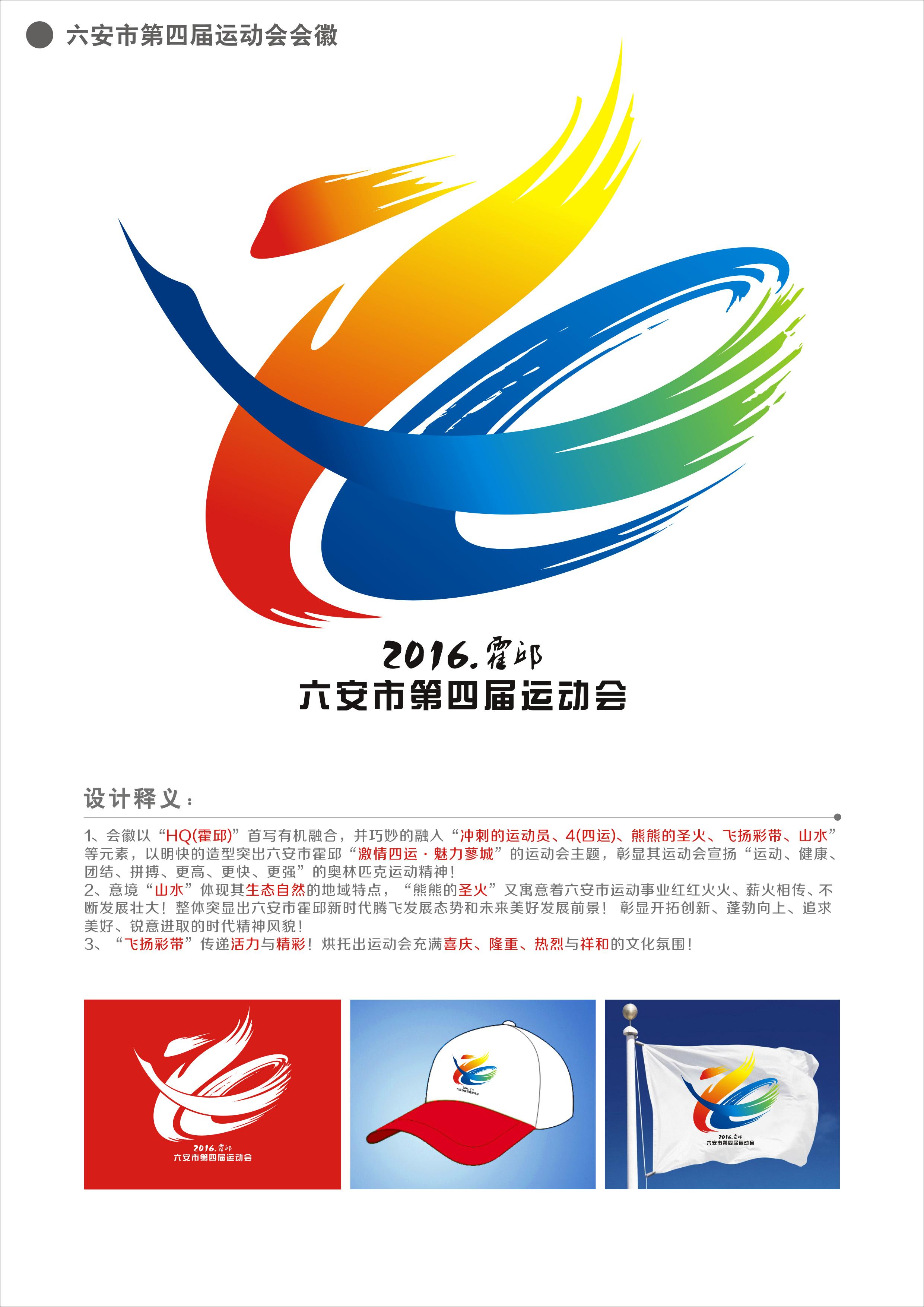 六安市第四届运动会会徽,吉祥物,主题口号征集评审结果公示图片