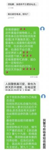 女子捡手机不愿归还 民警发41条短信苦劝7天物归原主