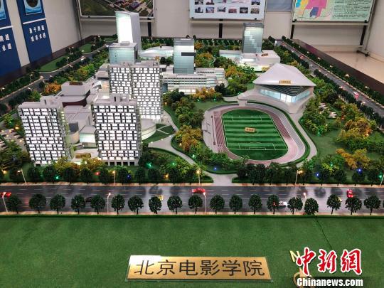 北京电影学院新校区建成后将对外开放
