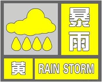 北京升级发布暴雨黄色预警 目前三警齐发