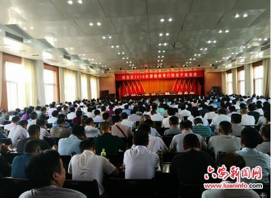 裕安区举办暑期教育行政骨干培训班