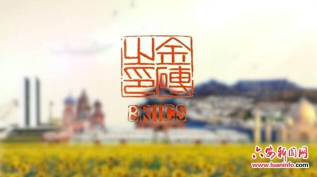 新华社重磅微视频《金砖之印》