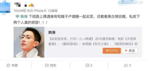 网友偶遇韩庚卢靖姗买菜 戴黑白情侣帽甜度满分