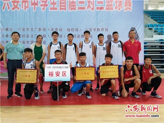 裕安区在市首届中学生三对三篮球赛中获佳绩