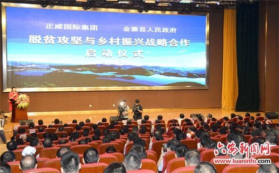 金寨县人民政府与正威国际集团签订战略合作协议