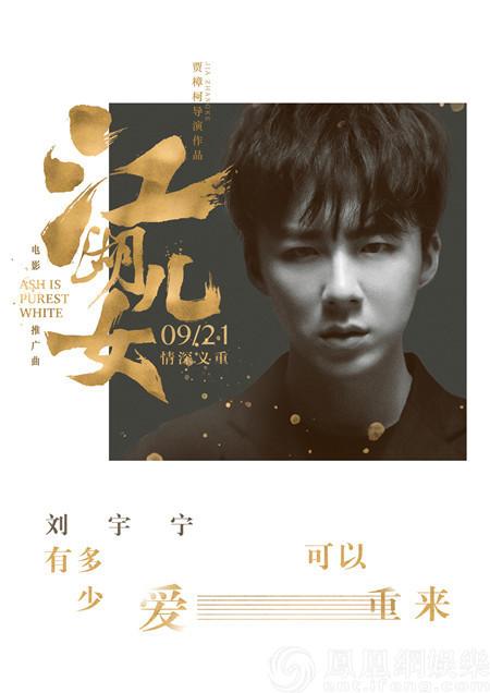 经典旋律演绎扎心虐恋 刘宇宁唱响《江湖儿女》