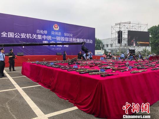 全国146个城市集中统一销毁非法枪爆物品