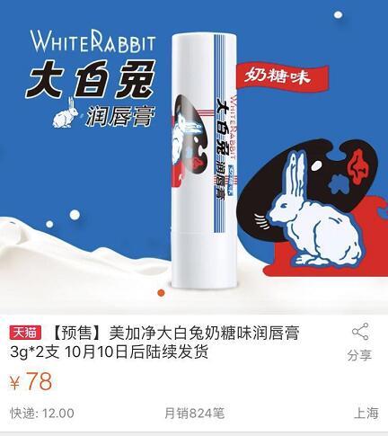 大白兔奶糖味唇膏被秒光下架 涂着涂着想吃怎么办?