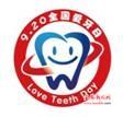 【920全国爱牙日】竹子口腔大型公益活动,风雨兼程,他们在行动!