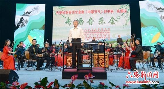 【网络中国节·中秋】迎中秋&nbsp我市举办《中国节气》音乐会