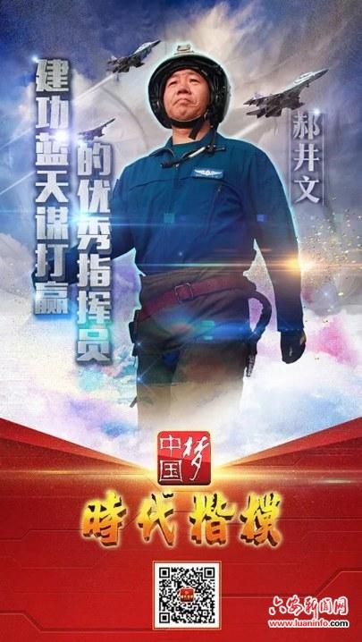 【时代楷模】建功蓝天谋打赢的优秀指挥员郝井文,向他致敬,向他学习!
