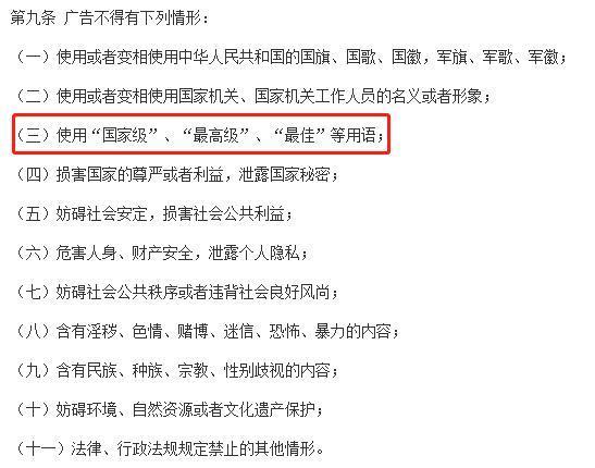 """CCTV国家品牌计划""涉嫌违反法 涉及浙江企业"