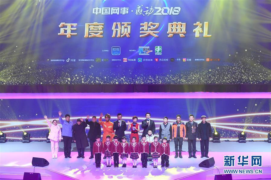 """""""中国网事·感动2018""""年度网络人物颁奖典礼在京举行"""