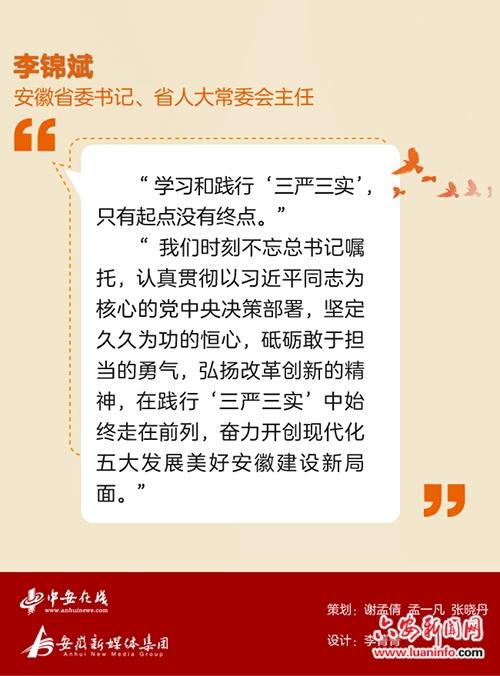 """【漫评】在践行""""三严三实""""中走在前列——""""严""""字篇"""