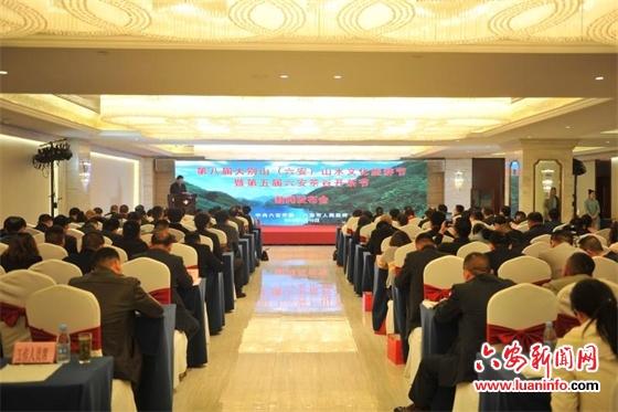 第八届大别山(六安)山水文化旅游节暨第五届六安茶谷开茶节4月26日开幕