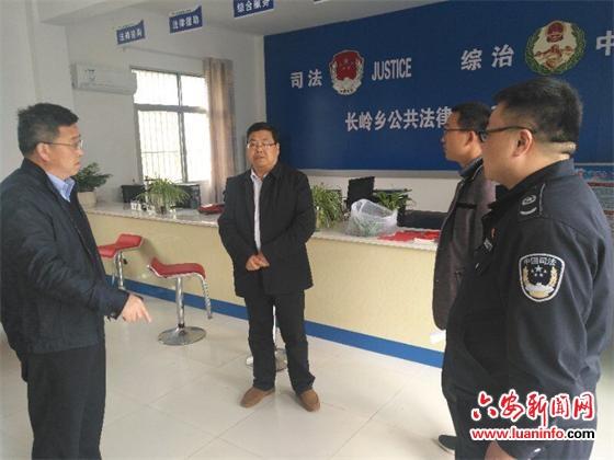 金寨县司法局兰光富局长一行到长岭司法所开展扫黑除恶