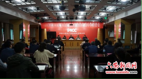 """人保财险六安市分公司召开""""扫黑除恶专项斗争""""推进会"""