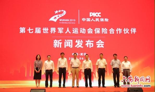 中国人保成为第七届世界军人运动会保险合作伙