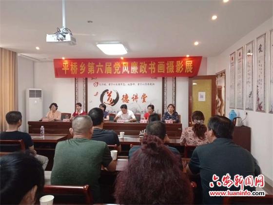 平橋鄉舉辦建黨98周年廉政書畫攝影作品展