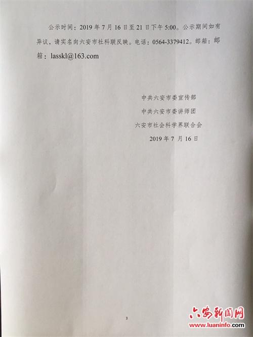六安市第三届社科奖(社科类)评选结果公示