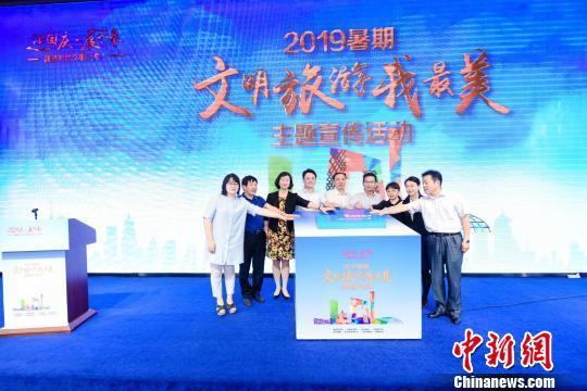"""2019年暑期""""文明旅游我最美""""主题宣传活动在京举办"""
