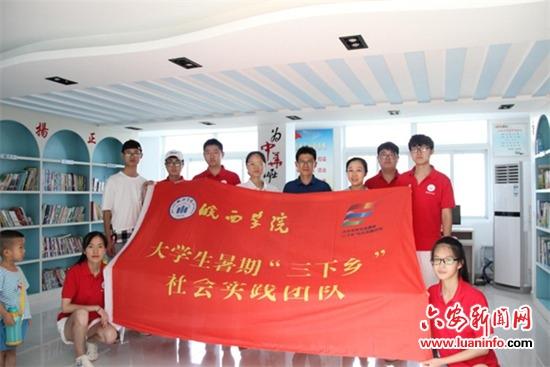 庆安社区联合皖西学院开展暑期系列志愿服务活动