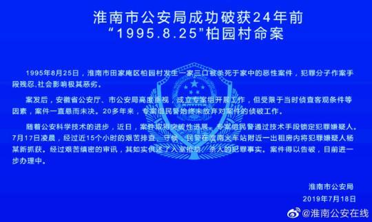 淮南破获24年前灭门命案,嫌疑人供认入室抢劫杀害一家三口