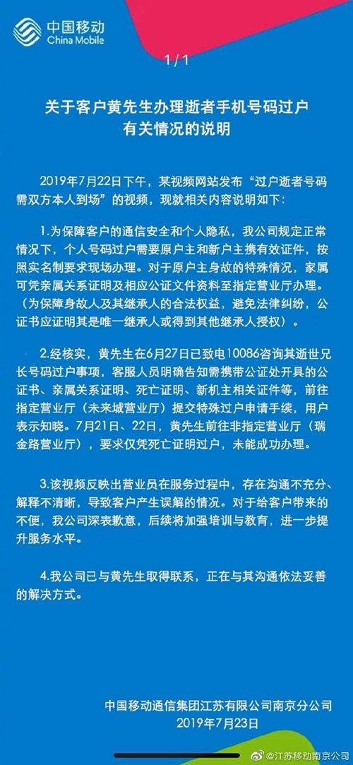 过户逝者号码需双方本人到场?移动南京分公司回应