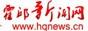 霍邱新聞網