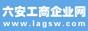 六安工商(shang)企業網