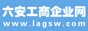 六安工(gong)商企業網