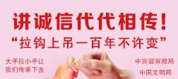 講誠(cheng)信代代相(xiang)傳