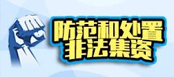 防範非法(fa)集(ji)資