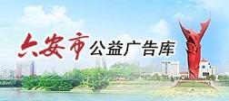 六安市公益廣(guang)告庫